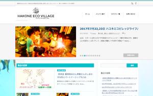 ハコネエコビレッジ公式サイト